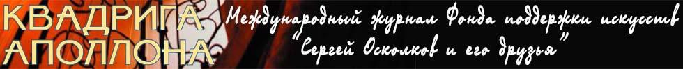 Квадрига Аполлона