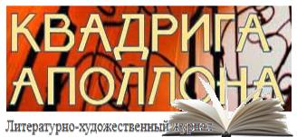 Кв адрига Аполлона