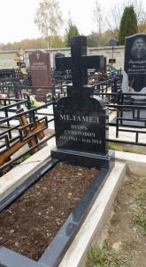 Могила Меламеда