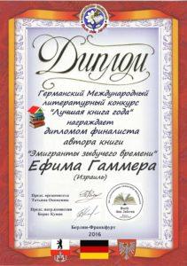 Е. Гаммер_Диплом_ Лучшая_книга_года2016