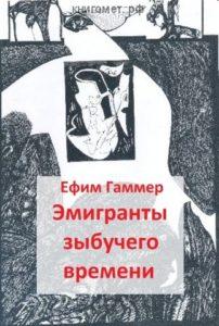 Ефим_Гаммер_обложка_Эмигранты