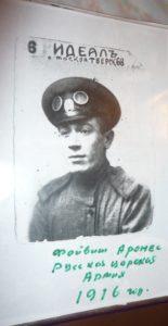 Файвиш Аронес - солдат Русской армии во время Первой мировой войны.