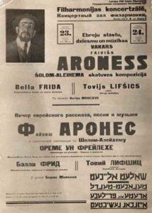 Афиша о выступлении Файвиша Аронеса в Рижской госфилармонии.
