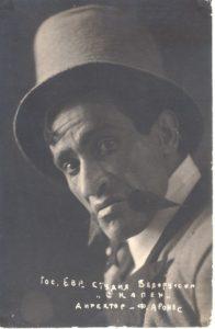 Файвиш Аронес на сцене еврейской студии.